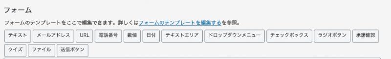 Cocoonテーマでのお問い合わせフォーム設置方法()