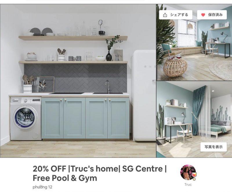 ホーチミン4区で民泊・エアビ・Airbnb(実際に選んだお部屋)