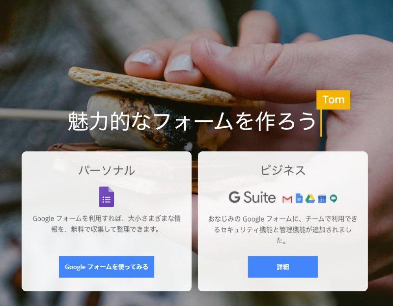 Cocoonテーマでのお問い合わせフォーム設置方法(Googleフォームも便利)