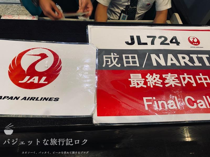 JAL国際線プレミアムエコノミー搭乗記(搭乗口付近のJALカウンター)
