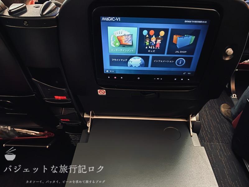 JAL国際線プレミアムエコノミー搭乗記(機内モニター)