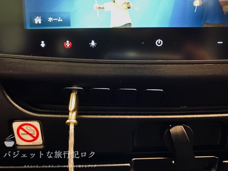 JAL国際線プレミアムエコノミー搭乗記(USBがあるので充電OK)