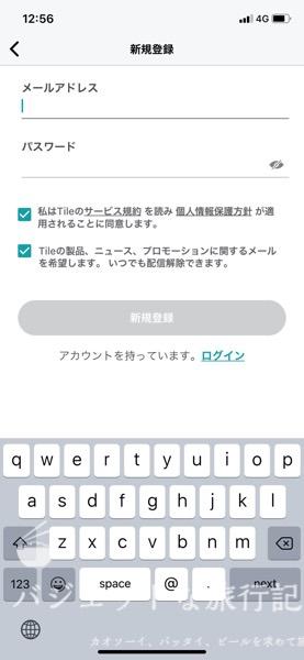 スマートタグTileの設定(メールアドレスとパスワードで設定)