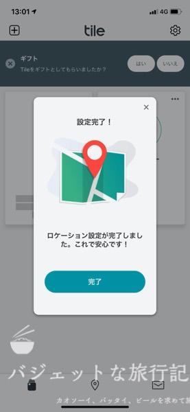 スマートタグTileの位置情報の設定(推奨は常に許可の設定)