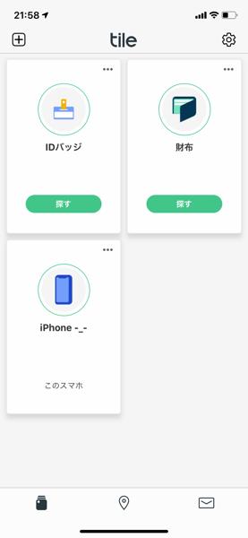 スマートタグTileのペアリング設定(プラスボタンでTileを追加する)