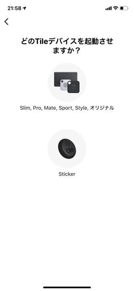 スマートタグTileのペアリング設定(接続するタイプを選ぶ)