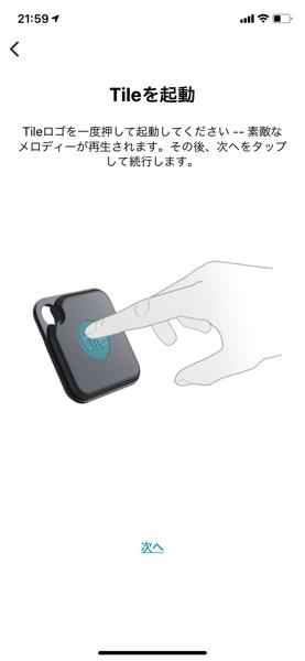 スマートタグTileのペアリング設定(Tileを一度押して起動する)