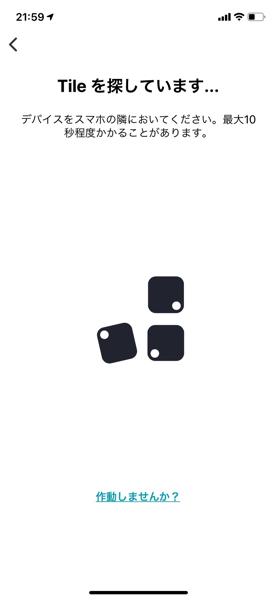 スマートタグTileのペアリング設定(しばらくするとTileが追加される)