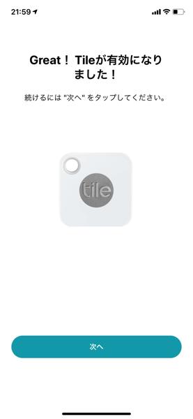 スマートタグTileのペアリング設定(有効化成功)