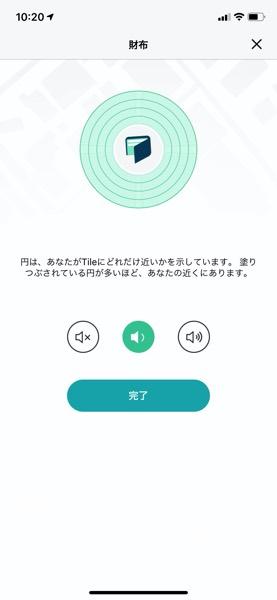 スマートタグTileの動作確認(スマホからTileを鳴らす)