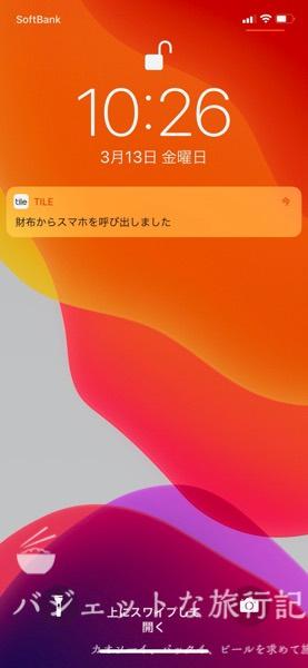 スマートタグTileの動作確認(Tileからスマホを鳴らす)