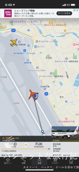 JGC修行で三角飛び(羽田から福岡へ向かう便、福岡空港に到着)