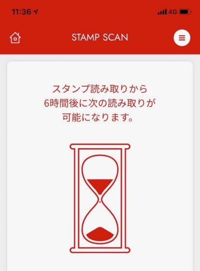 6時間縛り継続中のJALスタンプアプリ