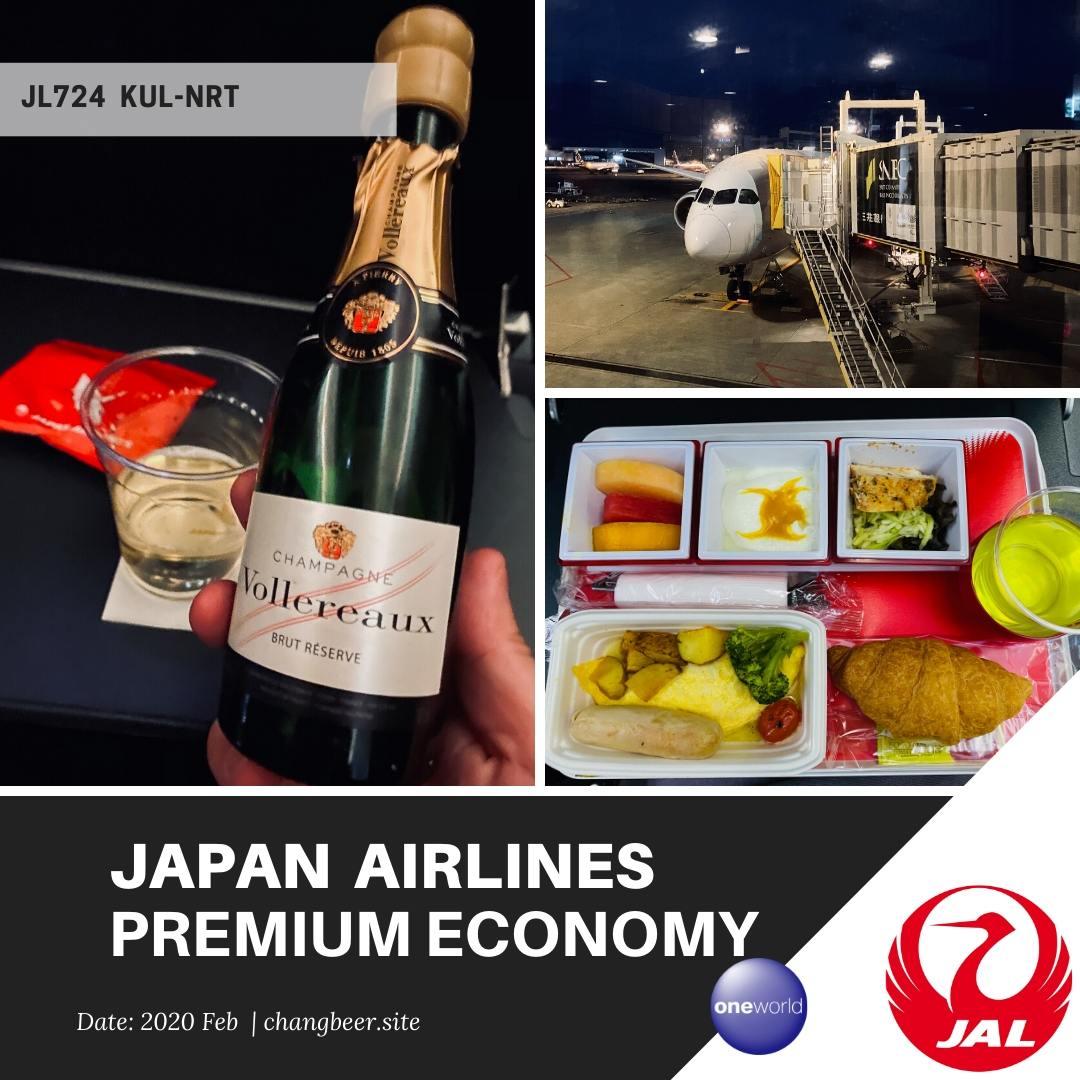 JAL国際線プレミアムエコノミー搭乗記。深夜便アレがあればぐっすり(JGC修行)