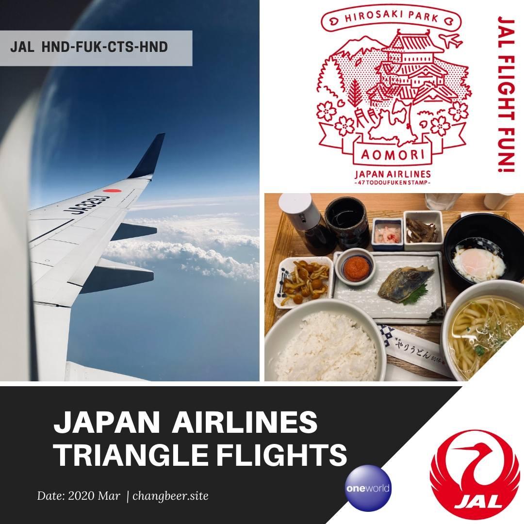 【JGC修行】日帰りで羽田→福岡→新千歳と三角飛びしてみた。グルメ的に美味しいルート♪