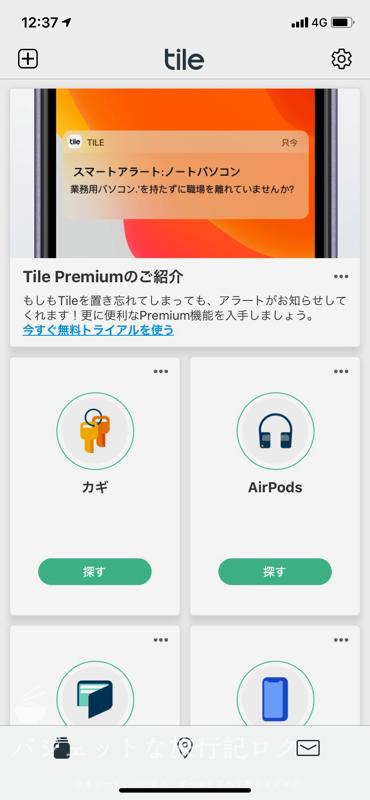 サブスクリプションサービス「Tileプレミアム」(Tileプレミアムの始め方)