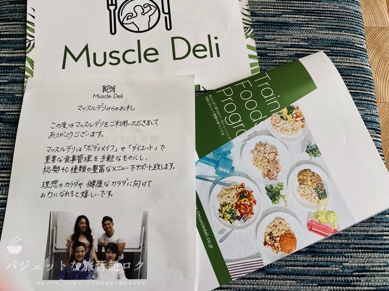 マッスルデリ(Muscle Deli)の高タンパク・低カロリーな宅配弁当(ご丁寧に手書きメッセージが)