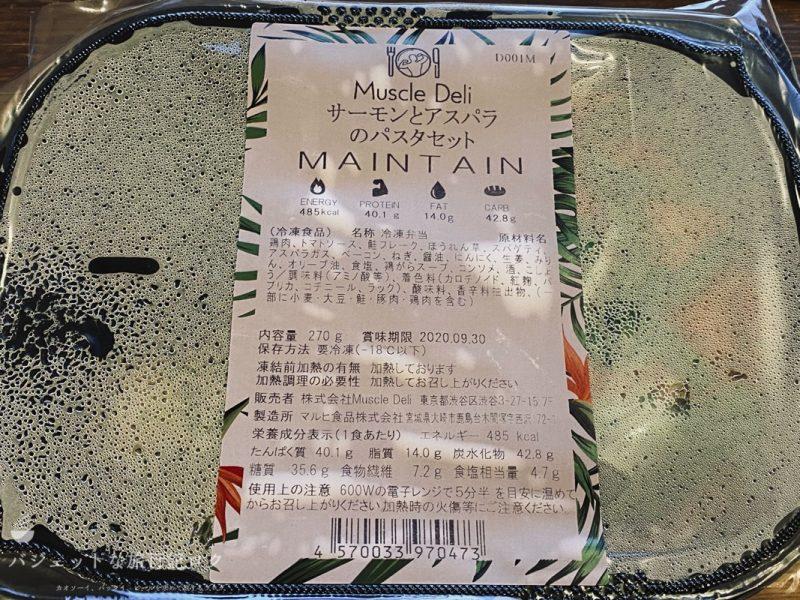 マッスルデリ(Muscle Deli)の高タンパク・低カロリーな宅配弁当(パッケージにメニュー名と栄養素が記載されています)