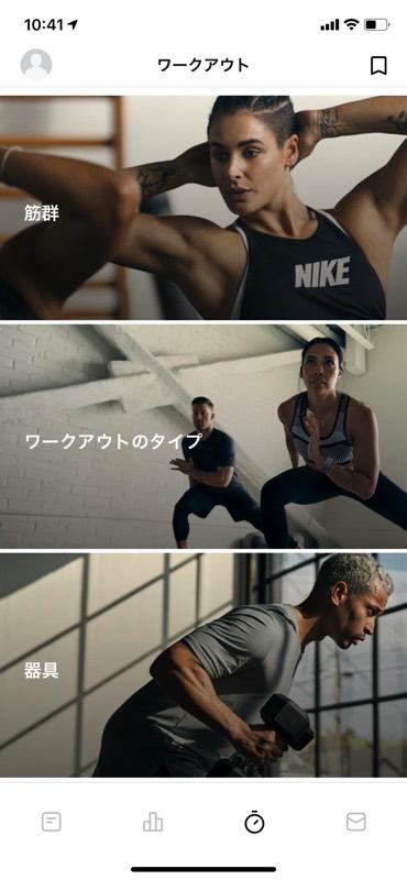 Nike Training Club(目的に応じたトレーニングも可能)