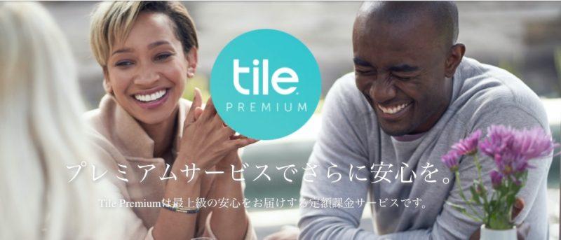 サブスクリプションサービス「Tileプレミアム」