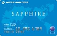 JAL JMBクリスタル会員の特典・メリット(サファイヤ会員カード)