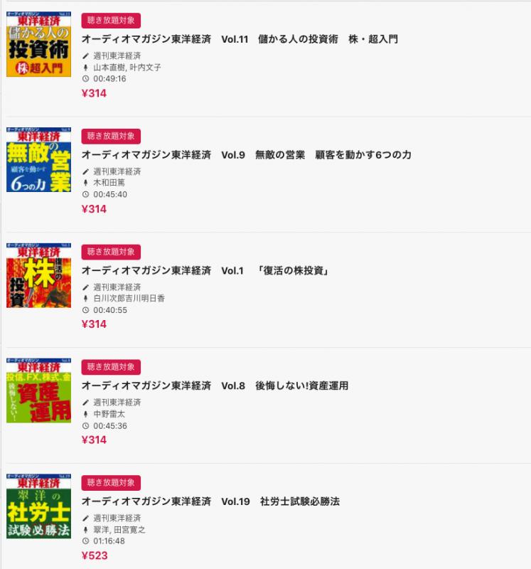 オーディオブック(audiobook.jp)オーディオマガジン東洋経済