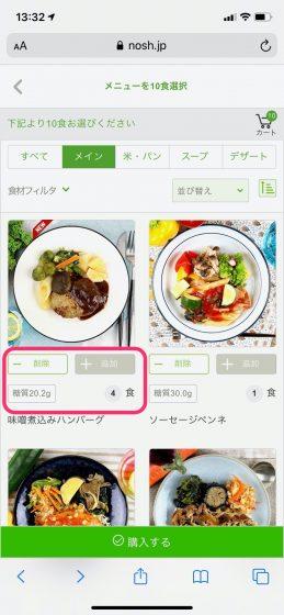 ナッシュ(nosh)の口コミ・評判レビュー(スマホでの注文方法)