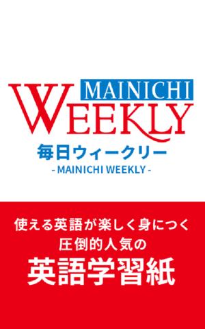 オーディオブック(audiobook.jp)毎日ウィークリー