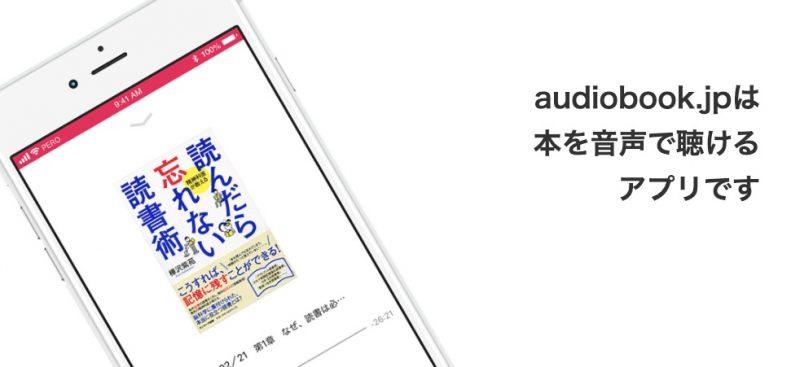 オーディオブック(audiobook.jp)