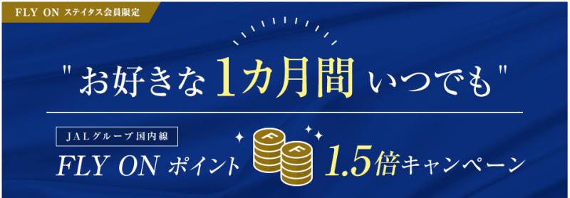 JAL JMBクリスタル会員の特典・メリット(FOP2倍ならぬ1.5倍キャンペーン)