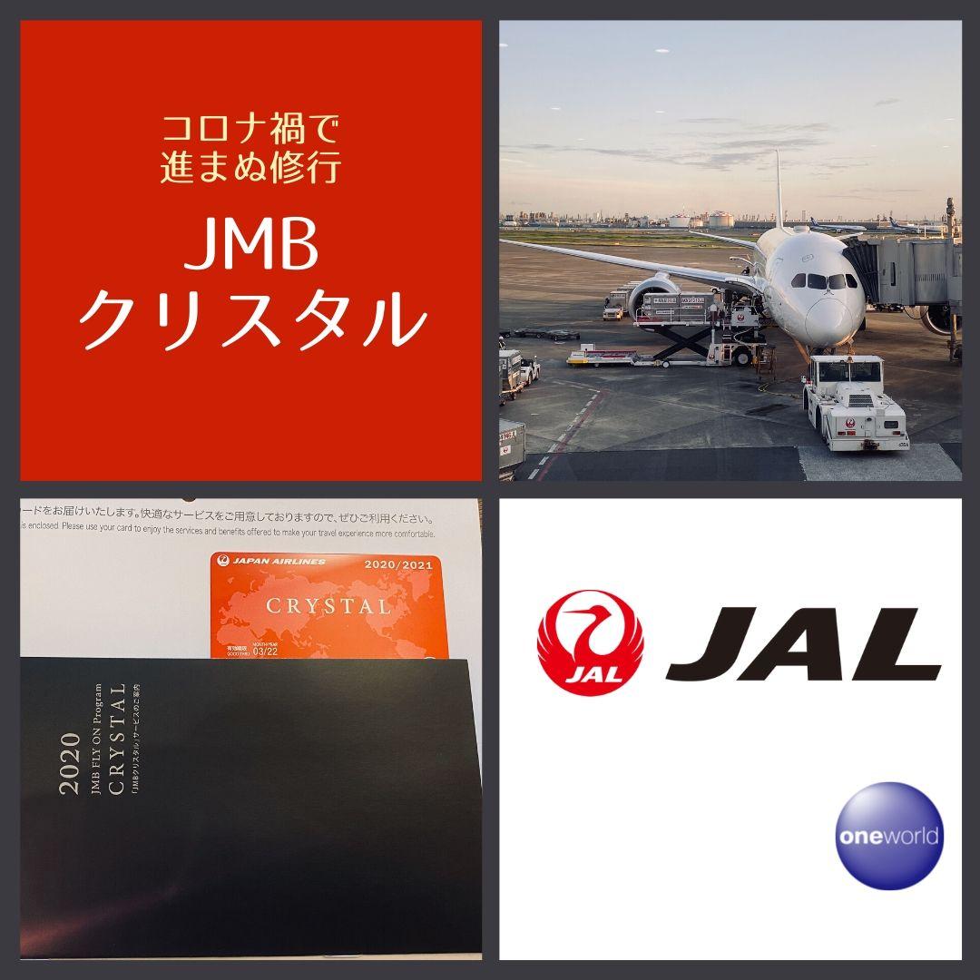 JAL修行がクリスタルに到達。特典を考察、インターだと結構いいかも♪