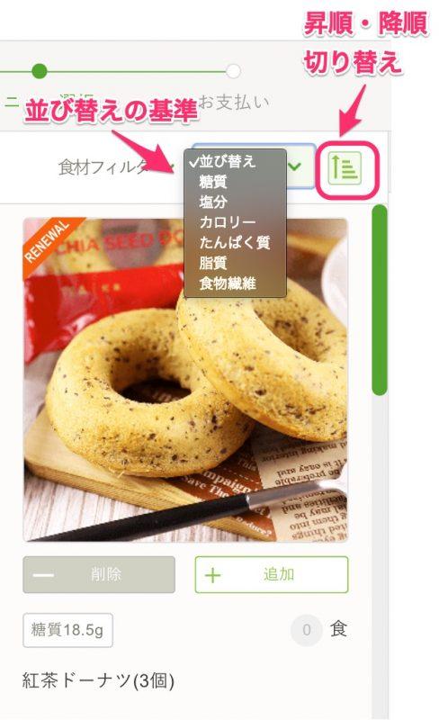 ナッシュ(nosh)の口コミ・評判レビュー(パソコンでの注文方法)