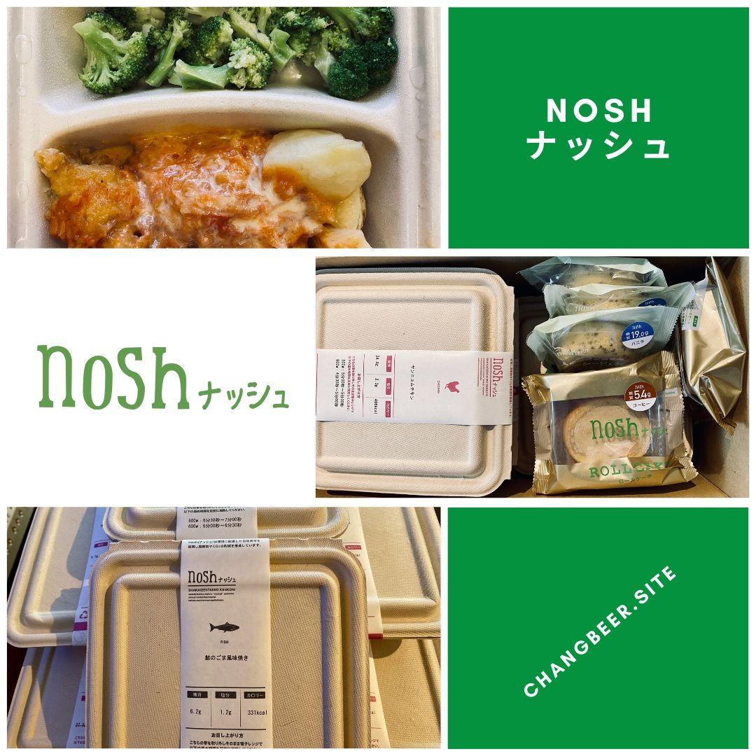糖質制限の決定版!ナッシュ(nosh)宅配弁当を使った感想(口コミ・評判レビュー)