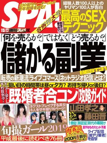 週刊SPA!音声版バックナンバー(儲かる副業 BEST31)