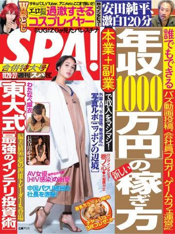 週刊SPA!音声版バックナンバー(年収1000万円の新しい稼ぎ方 本業+副業で収入をマシマシ!)