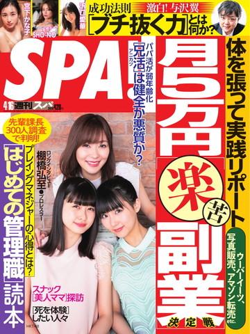 週刊SPA!音声版バックナンバー(月5万円[楽副業]決定戦)