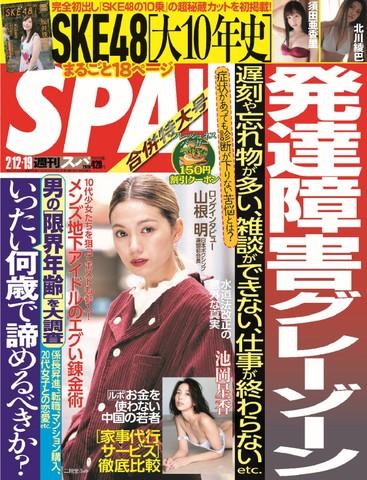 週刊SPA!音声版バックナンバー(発達障害グレーゾーン)