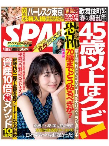 週刊SPA!音声版バックナンバー([45歳以上はクビ!]の恐怖)