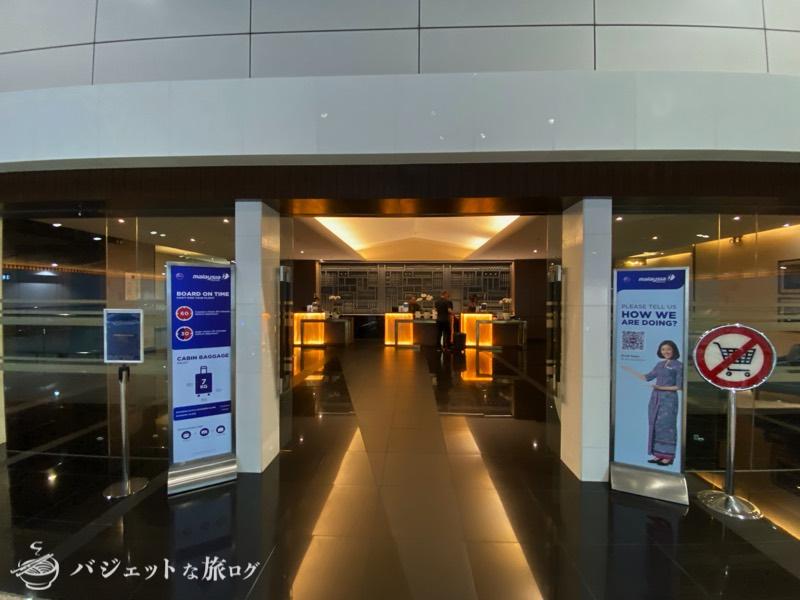 JAL/JGC修行がサファイアステイタスに到達(マレーシア航空ゴールデンラウンジ)