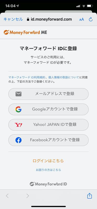 家計簿アプリ「マネーフォワードME」(スマホの利用登録)