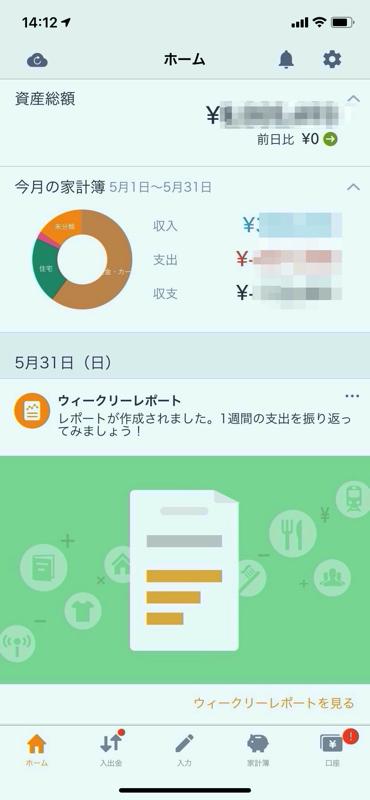 家計簿アプリ「マネーフォワードME」(お金の収支がスマホでわかる)