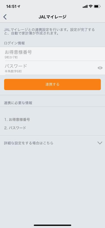 家計簿アプリ「マネーフォワードME」(口座連携を行う)