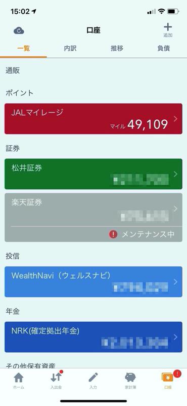 家計簿アプリ「マネーフォワードME」(口座連携後の画面)