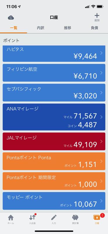 家計簿アプリ「マネーフォワードME」(口座連携できない場合は手動でも入れられる)