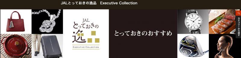 JAL/JGC修行がサファイアステイタスに到達(サファイア以上で使える「JALとっておきの逸品 限定商品」)