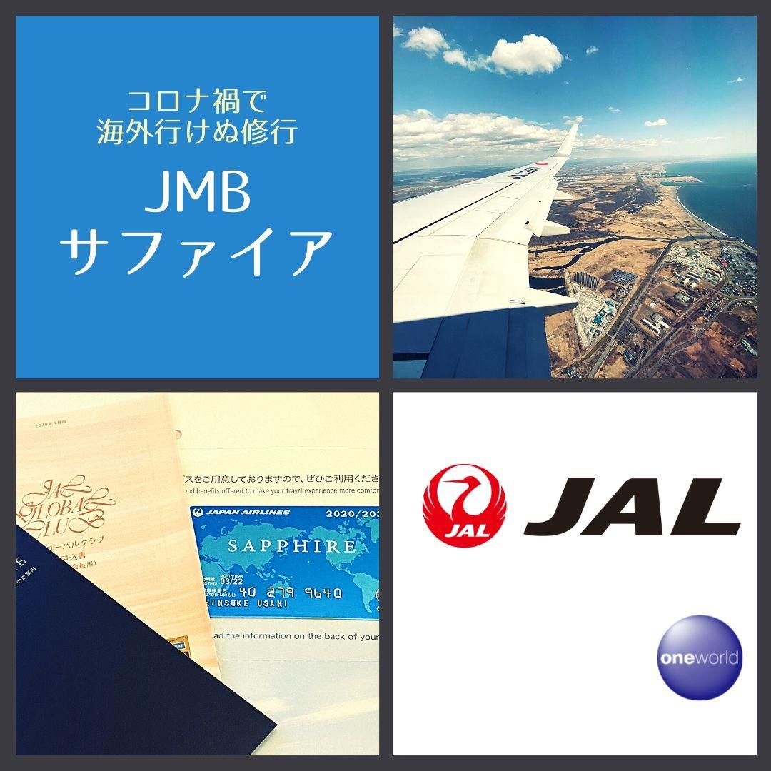 JAL/JGC修行がサファイアステイタスに到達。コロナ禍で国際線飛べずも2倍恩恵で。