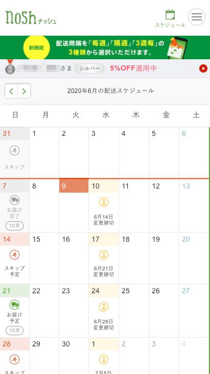 ナッシュ(nosh) のカレンダー機能は配送日が一目瞭然、配送のスキップ・停止も自由自在