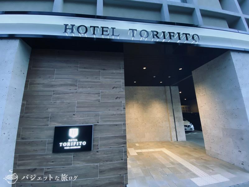 【宿泊記】ホテル・トリフィート那覇旭橋(ホテル入り口)
