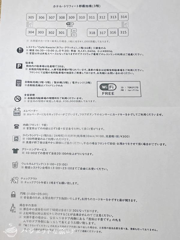 【宿泊記】ホテル・トリフィート那覇旭橋(館内の注意書き)