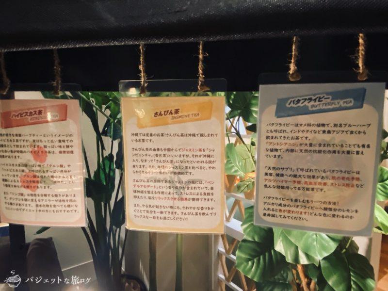 【宿泊記】ホテル・トリフィート那覇旭橋(3種類の沖縄ドリンクを選べる)